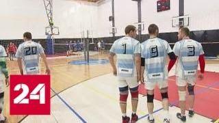 Смотреть видео PutinTeam организовало любительский турнир по волейболу - Россия 24 онлайн