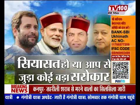 Best Bulletin - TV 100 | News TV Channel | News TV Anchor | Rahul Khandalkar | News Bulletin