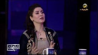 الفنانة السعودية مروة محمد: التغيرات اللي صارت في البلد خلتنا نرجع لديرتنا..