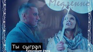 МАЖОР 2 . Игорь и Катя - Медленно