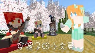 Gambar cover 【大橙子】當個創世神Minecraft女仆萌次元P13穿裙子的小炎黃