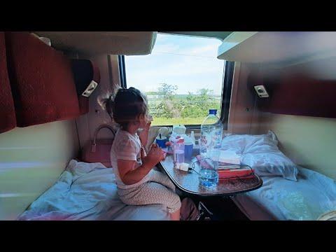 Поезд Санкт-Петербург-Анапа 247А.На поезде на море.Купе.Поездка на поезде.Как кормят в поезде.