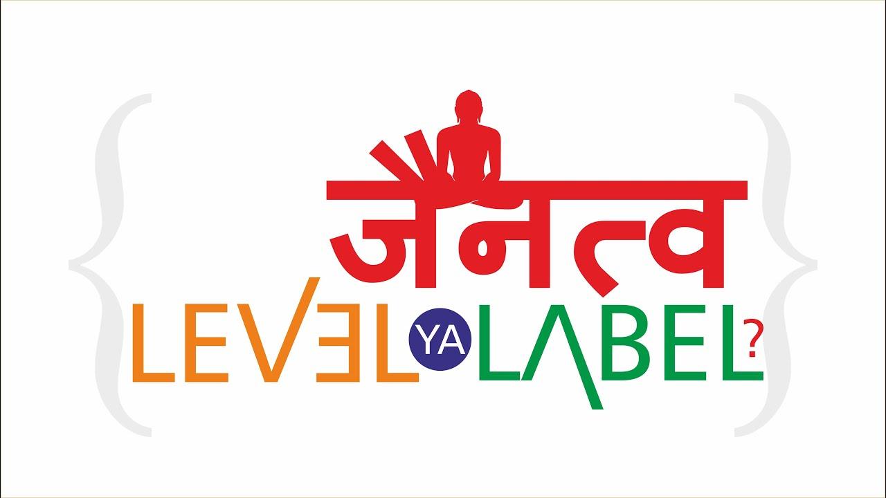 Download Are you a Jain by Level or Label? SHORT FILM on Jainism | Rashtasant Param Gurudev | Paryushan 2020