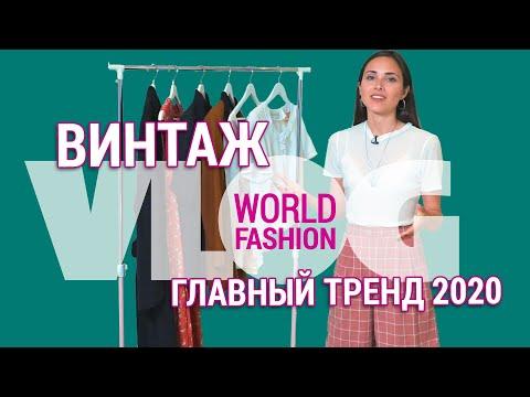 Вопрос: Как одеваться в стиле современный винтаж?