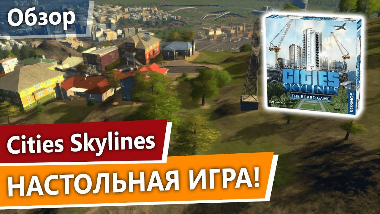 Cities Skylines Настольная игра уже вышла в 2019 ◆ Обзор и Мнение