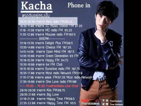 07012016 คชา โฟนอิน Nice Radio