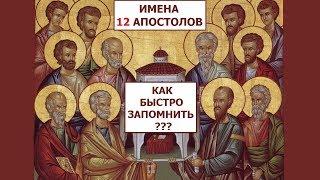 Имена 12 апостолов как быстро запомнить?