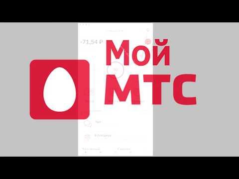 Обзор Мой МТС для Андроид