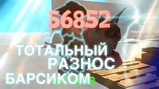 ТОТАЛЬНЫЙ РАЗНОС ОТ БАРСИКА   Cat Simulator   Симулятор Кошки
