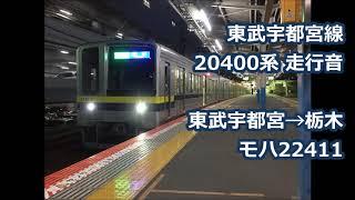 東武 20400系(20410形)走行音【宇都宮線全区間】