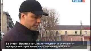 Четырёхлетняя девочка провалилась в яму с водой в Иркутске