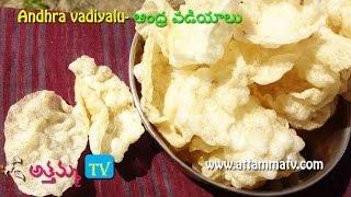 Repeat youtube video Summer Special Pindi Vadiyalu (Rice Flour Papad) Recipe by Attamma TV