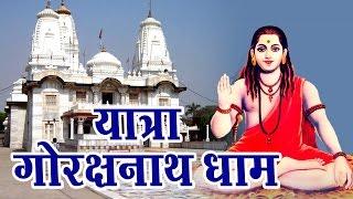 Gorakhnath Dham   गोरखनाथ जी की महिमा और सम्पूर्ण कथा    Ambey Bhakti