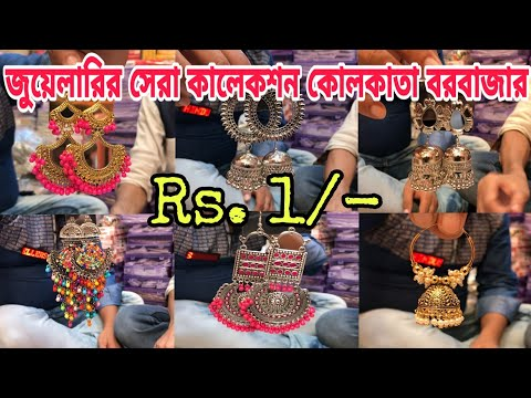 Cheapest Oxidised Jewellery Wholesale Market Latest Collection In Kolkata