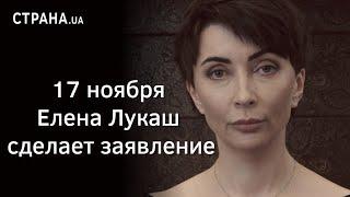 17 ноября Елена Лукаш сделает заявление | Страна.ua