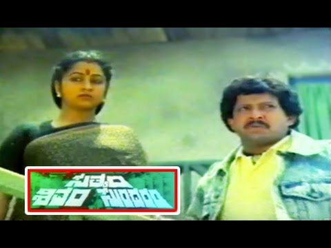 Satyam Shivam Sundaram || Kannada Full Length Movie
