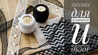 Finca Perle для вышивки и кружевоплетения. Обзор