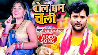 Khesari Lal Yadav | बोल बम चली | New Bolbam Song | latest Bhojpuri Songs 2019