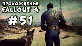 fallout 4. #51 - Поставил мод на быстрое перемещение на Выживании Прохождение с Ogreebaah