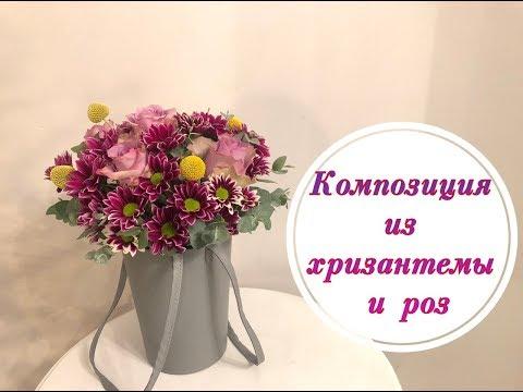 Композиция из хризантемы и роз. Бюджетная композиция. Флористика для начинающих