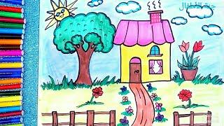 رسم بيت وحديقة وتلوينها للاطفال رائع جداا | رسم منزل وشجر وورد للأطفال والمبتدئين بسهوله خطوة بخطوة