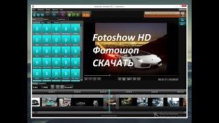 Fotoshow HD 3 0 0 0 Идеальное слайд шоу   создайте в 3 шага, легко и быстро  Fotoshow  Скачать