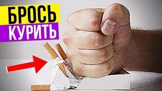 Легкий способ Как бросить курить НАВСЕГДА Надежный способ от психолога