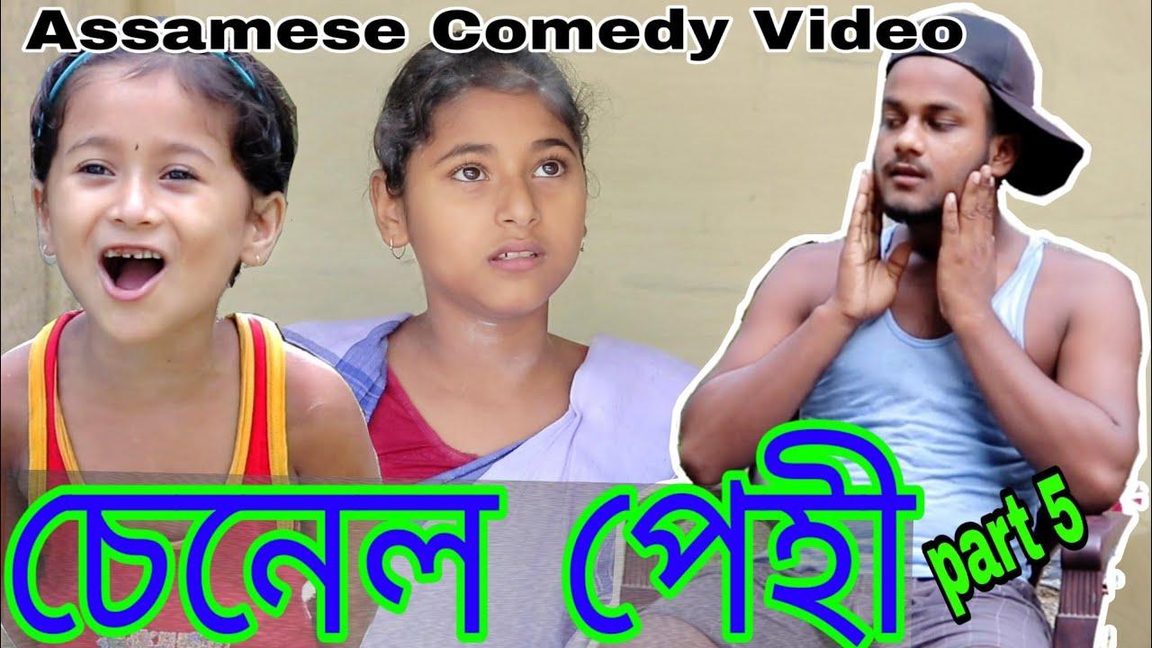 Senel Pehi||চেনেল পেহী Part 5|| Assamese Comedy Video|| HD Assam