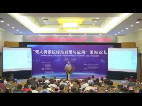 International UAS Forum 2016 in Beijing