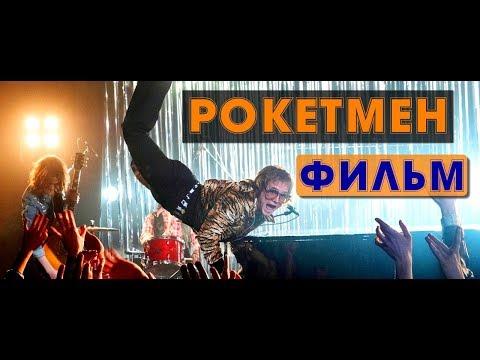 Рокетмен 2019 увлекательный музыкальный фильм про рок