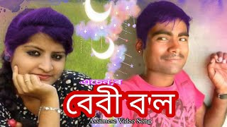Baby Bol /New Assamese Video Song 2017/HD
