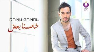 Ramy Gamal - Khasemna Baa'd (Official Lyrics Video) (2016) | (رامي جمال - خاصمنا بعض (كلمات