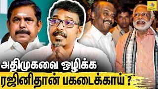 Pressure-ன் உச்சத்தில் எடுத்த முடிவு  Red Pix Felix Gerald Latest Interview About Rajini Politics