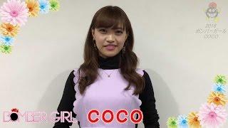 2016年ボンバーガール COCO PV映像 有楽グループHP http://yuraku-group...