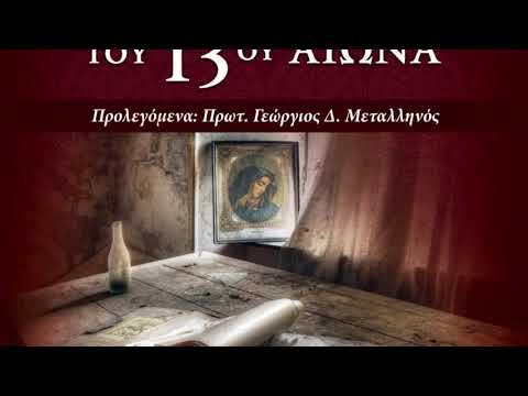 """""""Λατίνοι και Ορθόδοξοι στη Magna Graecia του 13ου αιώνα""""-ΕΚΠΟΜΠΗ ΣΤΗΝ ΠΕΙΡΑΙΚΗ ΕΚΚΛΗΣΙΑ"""