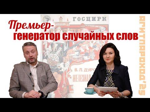 Генератор случайных слов (#Землянский, #Дьяченко) #АГИТПАРОХОД'25