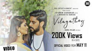 Vilagathey Official Teaser - Stephen Zechariah | T Suriavelan | Rupini Anbalagan