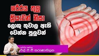 ශරීරය තුල ක්රියාවන් නිසා ලොකු තුවාල ඇති වෙන්න පුලුවන් | Piyum Vila | 07-10-2019 | Siyatha TV Thumbnail