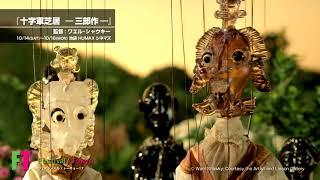 フェスティバル/トーキョー17  ①