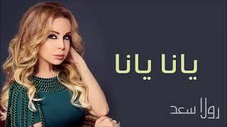 رولا سعد يانا يانا