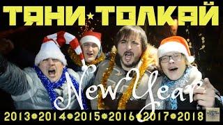 Тяни-Толкай - Новый Год (hand-made video) | Tyani-Tolkay-New year