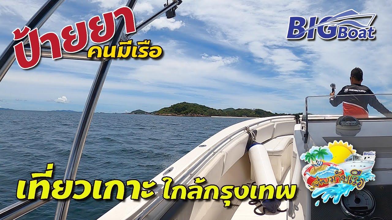 ป้ายยาคนมีเรือ เที่ยวเกาะใกล้กรุงเทพ [เที่ยวกับเรืออ] EP. 5