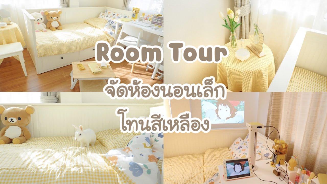 Room tour จัดห้องนอนเล็ก โทนสีเหลือง [ Dec 2020 ] ตามสี pantone ประจำปี 2021 สีเหลือง illuminating