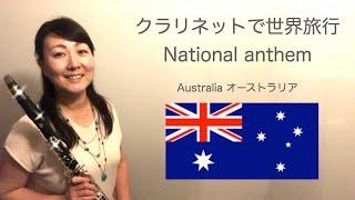 Anthem of Australia  国歌シリーズ『オーストラリア』Clarinet Version