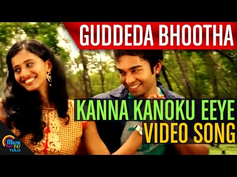 Guddeda Bhootha Tulu Movie|Kanna Kanoku Eeye|Video song| Dinesh Attavar,Sandeep Bhaktha,Ashwitha