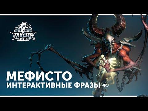 видео: Мефисто - Интерактивные Фразы | heroes of the storm