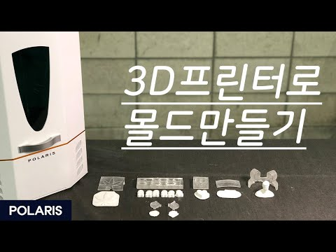 How To Make 3d Mold? : Using Flexible Resin!