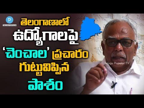 Pasam Yadagiri on Telangana Job Notifications and Unemployment Youth  |   Telugu Popular TV