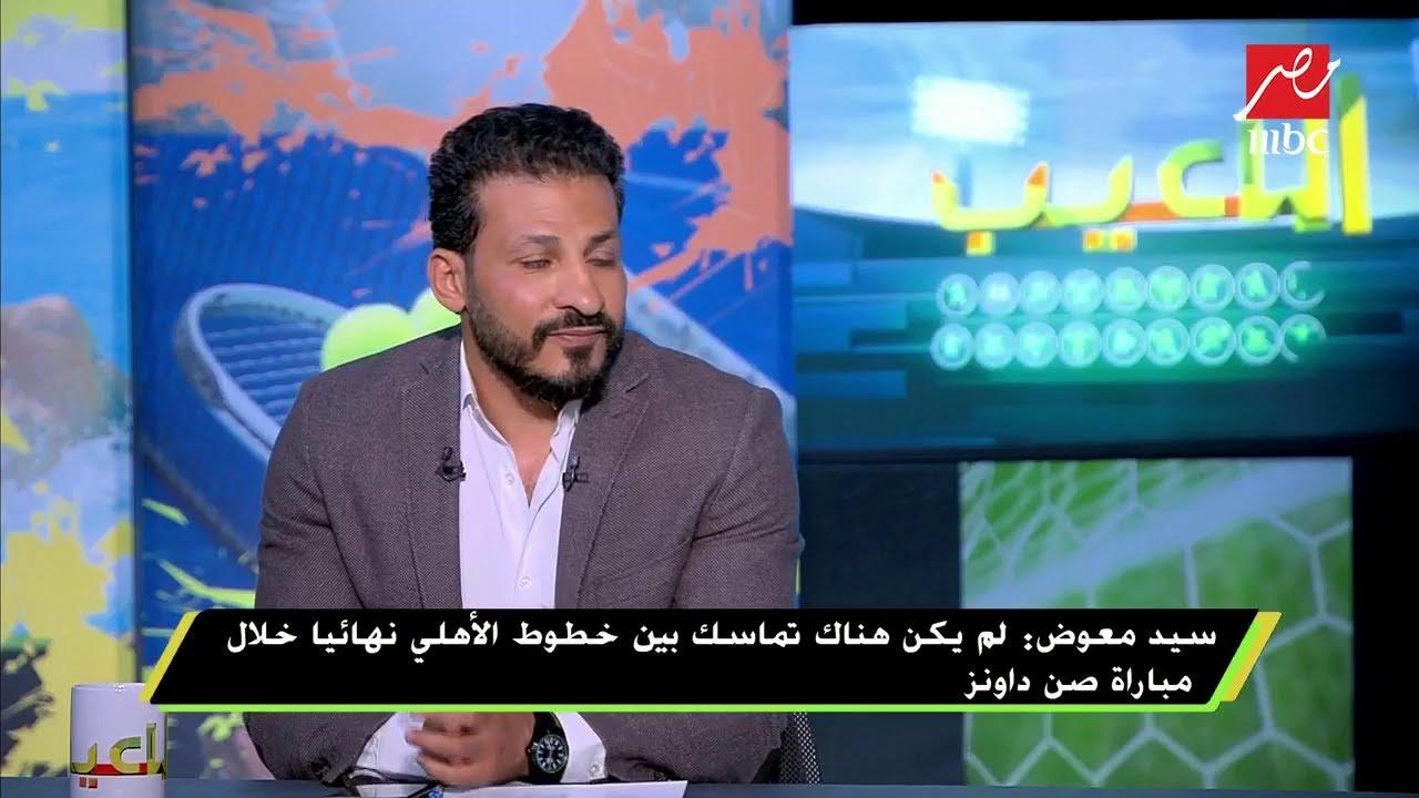 إبراهيم سعيد: مشاركة أحمد فتحي أساسيا أمام صن داونز أحد أسباب هزيمة الأهلي