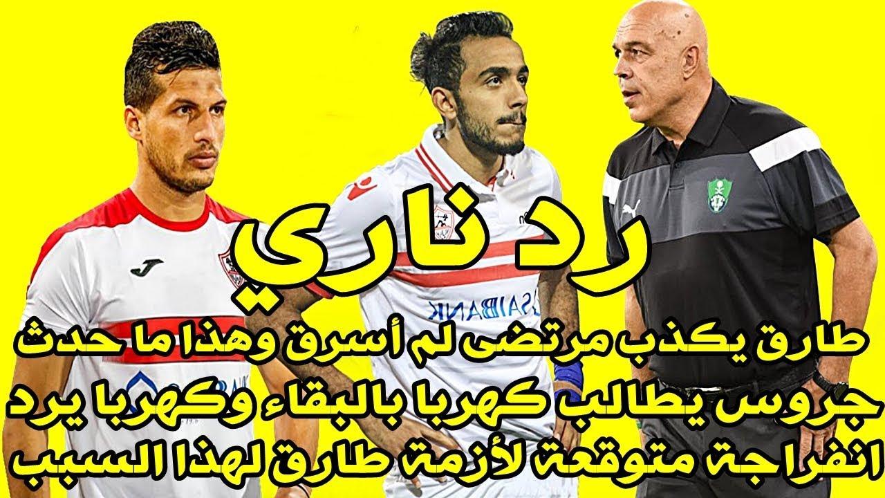 اخبار الزمالك اليوم 5 7 2018 تعرف على مرتضى منصور ورد طارق